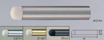 シロクマ Shirokuma 白熊 キャノン戸当たり サイズ90 F16 アルミ