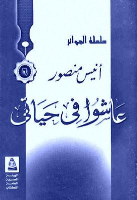 عاشوا فى حياتى أنيس منصور Pdf Ex Quotes Arabic Calligraphy Quotes