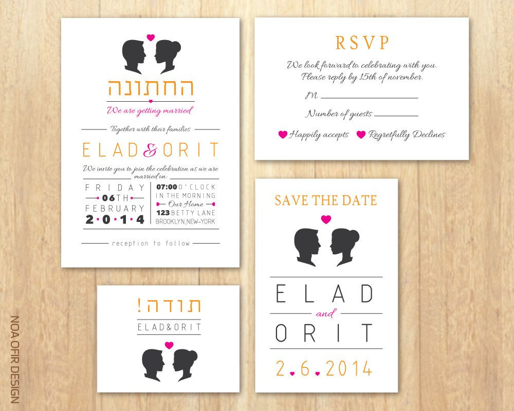 Jewish Wedding Invitation Set Hebrew Invitation Jew Invitation