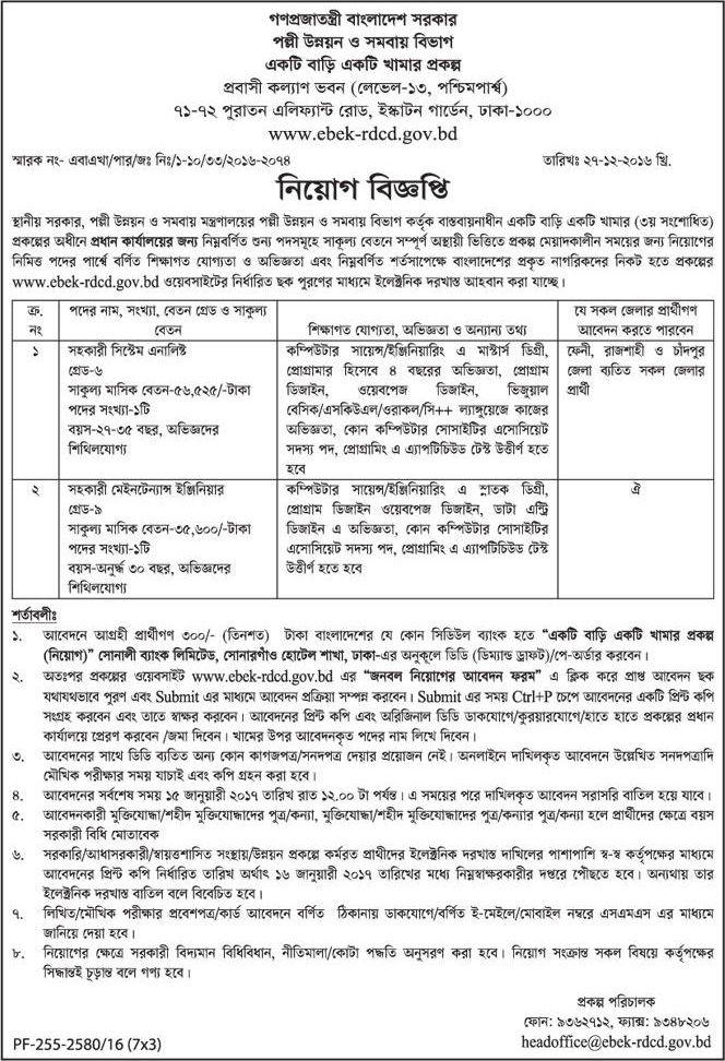 Rural Development and Co-Operatives Division Job Circular Job - system analyst job description