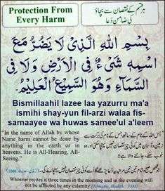 Dua's With Meaning Must Read Once