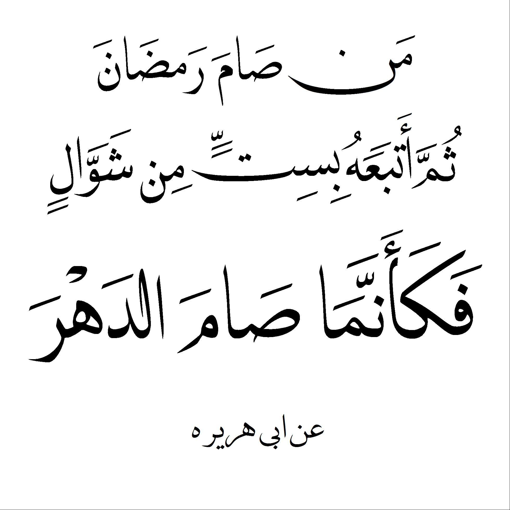من صام رمضان ثم اتبعه بست من شوال فكانما صام الدهر Islamic Quotes Quran Verses Sweet Words