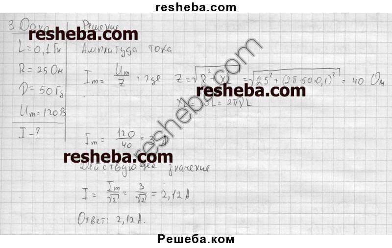 Сколько треугольников изображено на рисунке босова 6 класс ответы гдз