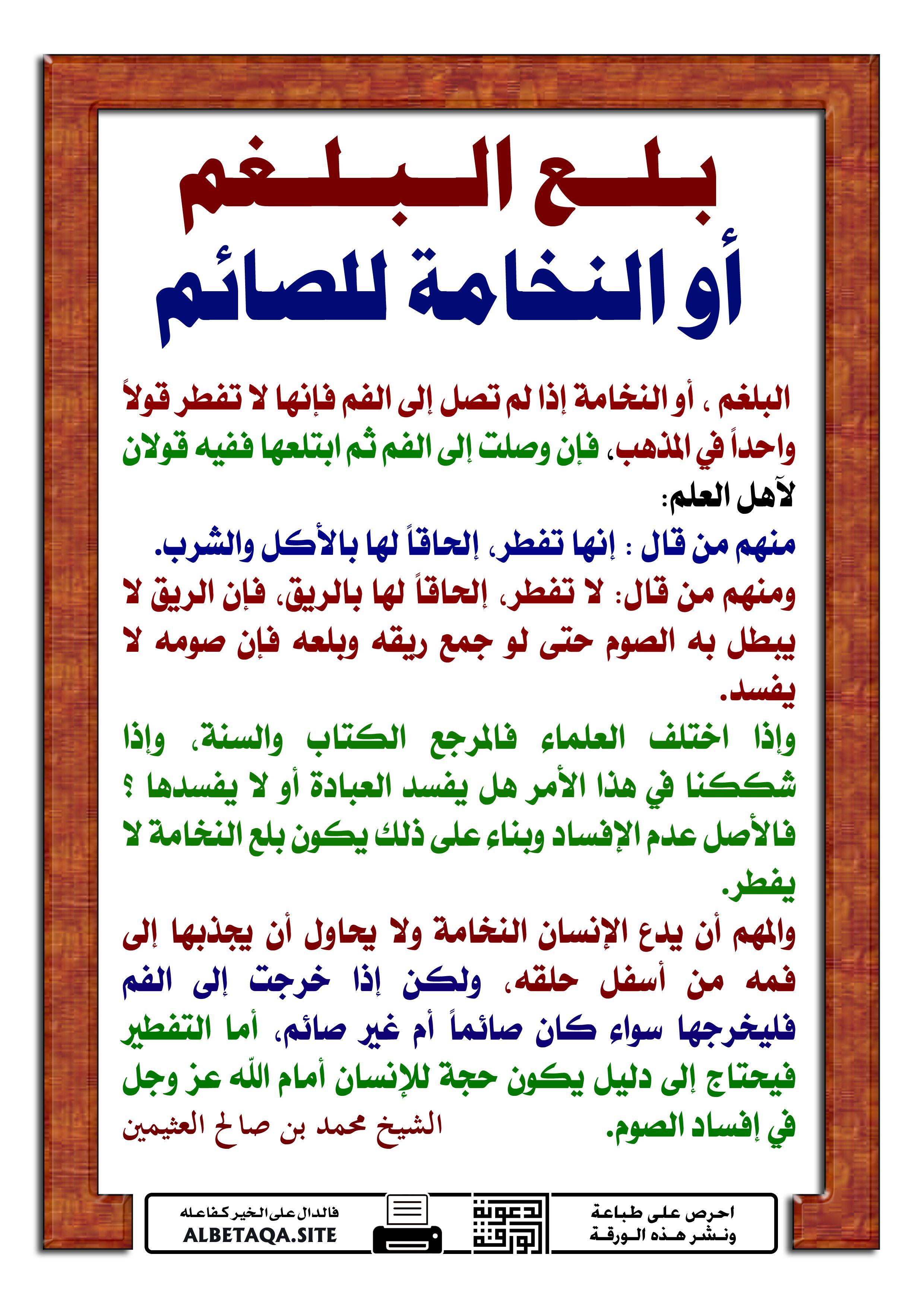 Desertrose حكم بلع النخامة Quran Quotes Love Islamic Information Learn Islam