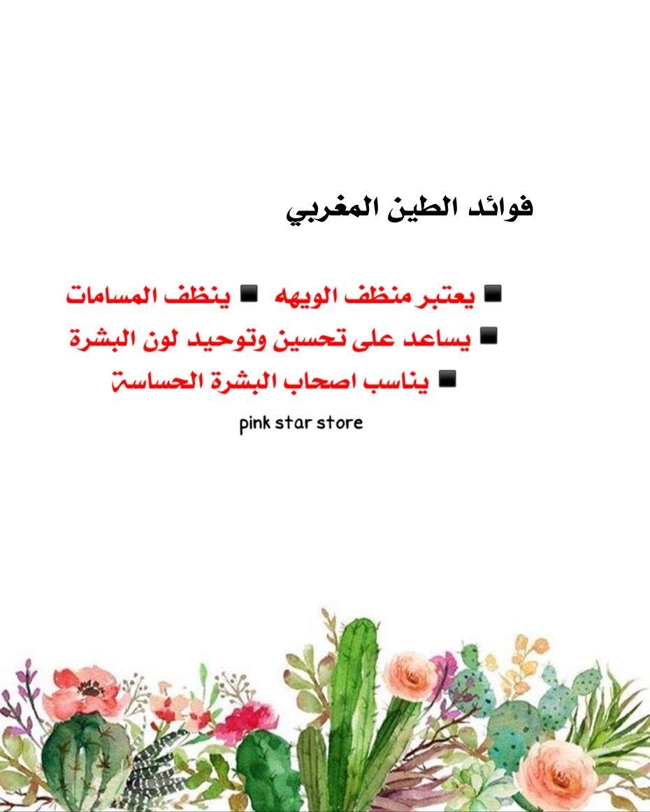 فوائد الطين المغربي Pink Stars Instagram Photo Instagram
