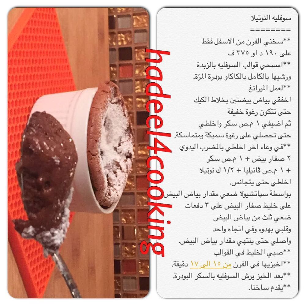 Hadeel Bokhari On Instagram سوفليه النوتيلا Middle Eastern Recipes Cupcake Cakes Dessert Recipes