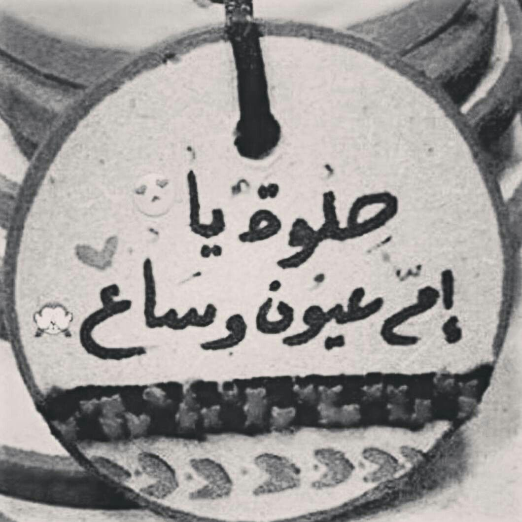 Shima Iphone Wallpaper Quotes Love Circle Quotes Funny Arabic Quotes