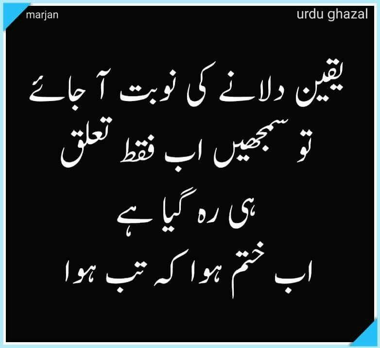 Positive Thinking Quotes From Quran: Pin By Nauman On Urdu Quotes