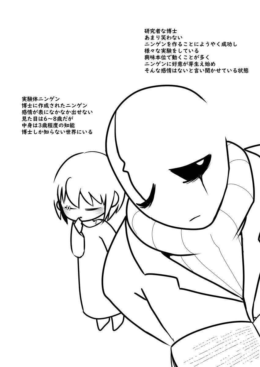 いちの on twitter undertale undertale ships undertale au
