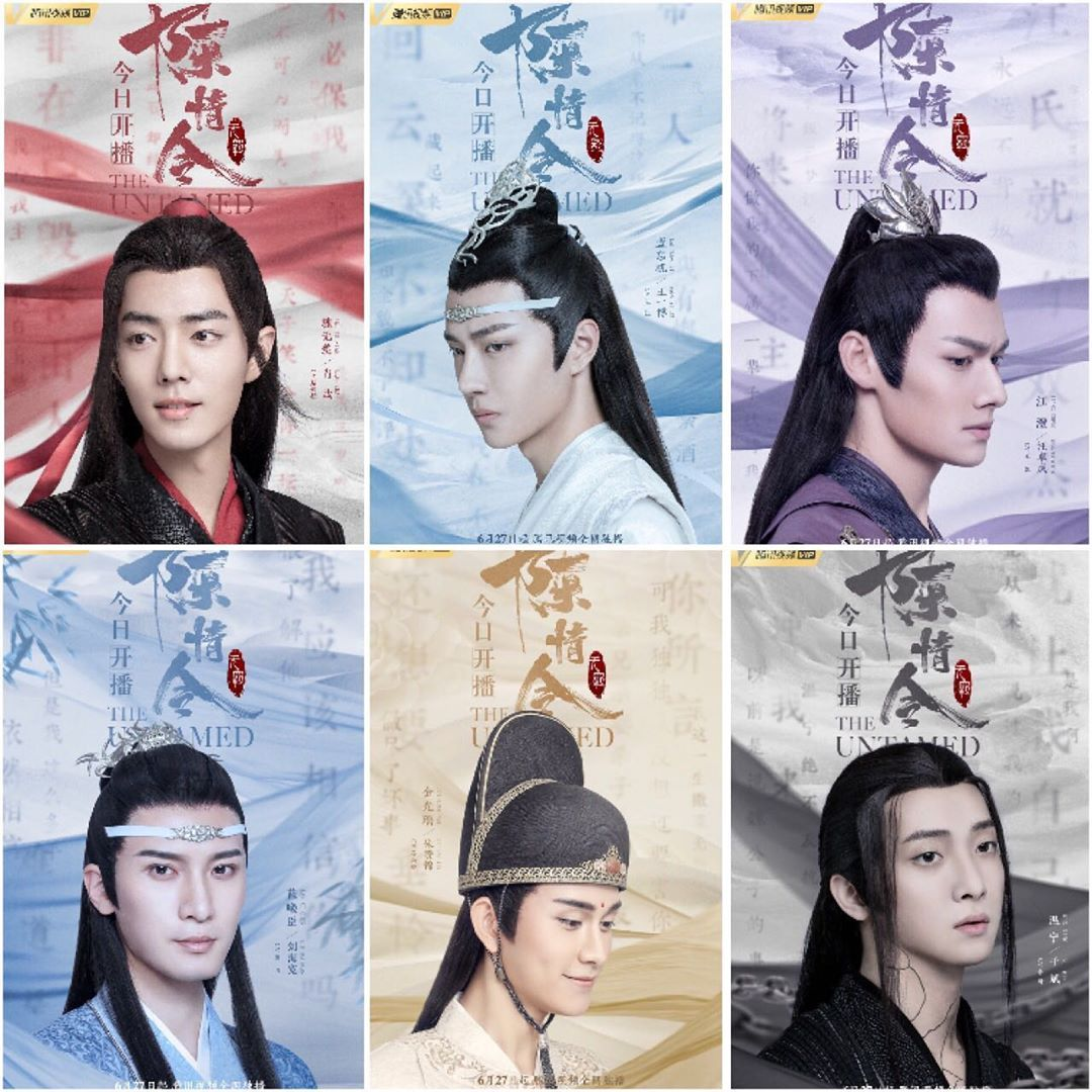 The Untamed (陈情令) It is set to air in China on Tencent