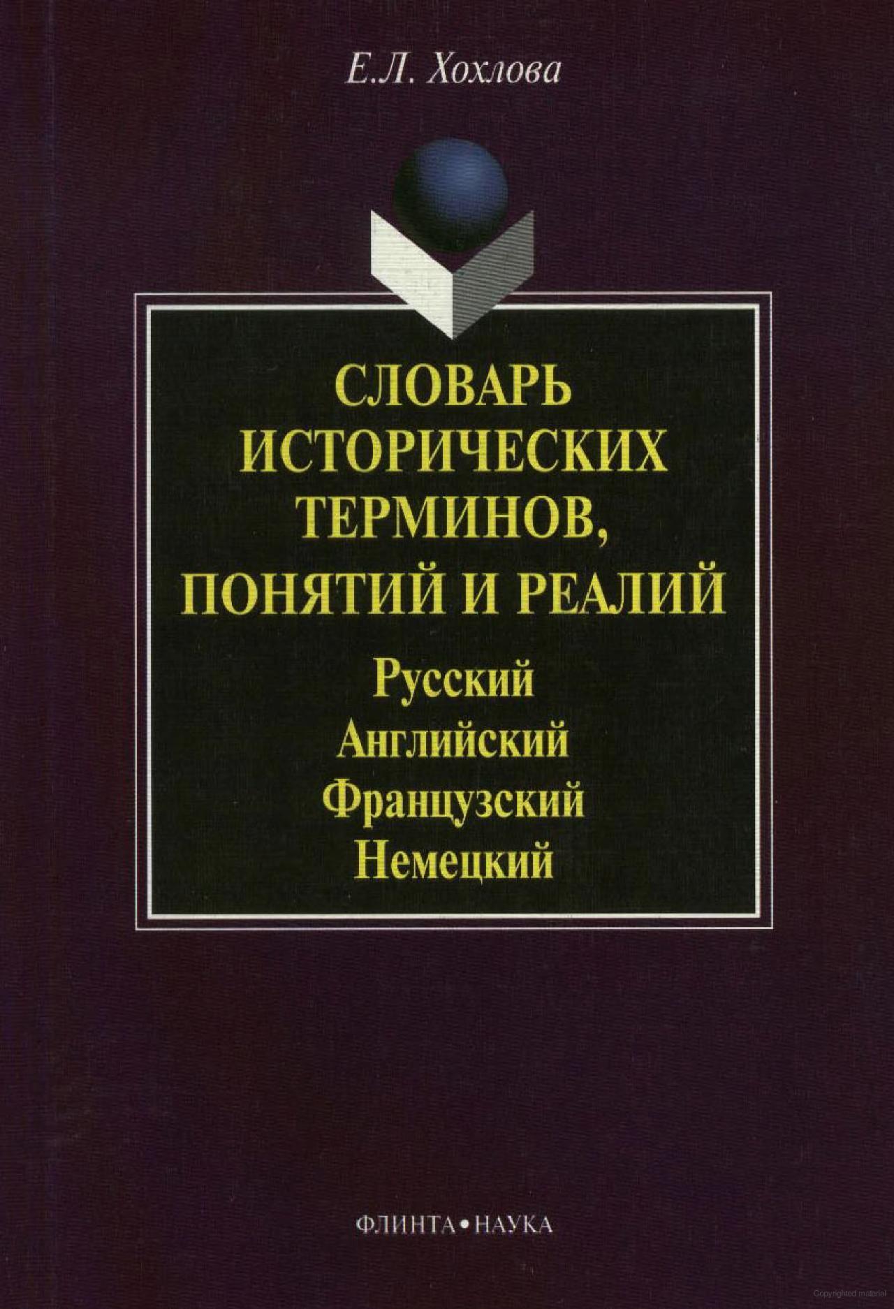 Slovar Istoricheskih Terminov Ponyatij I Realij Russkij Anglijskij Francuzskij Nemeckij Anglijskij Nemeckij Inostrannye Yazyki