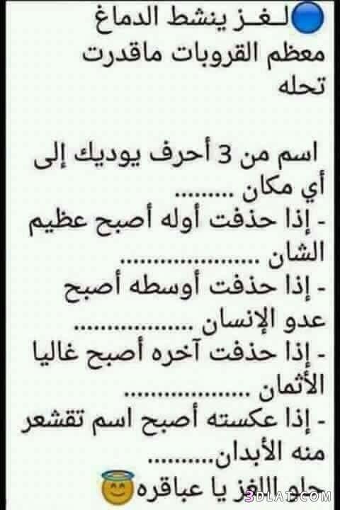 ألعاز صعبة حلولها أصعب الغاز حلولها وصور 3dlat Com 12 18 47e5 Funny Arabic Quotes Cool Words Jokes Quotes