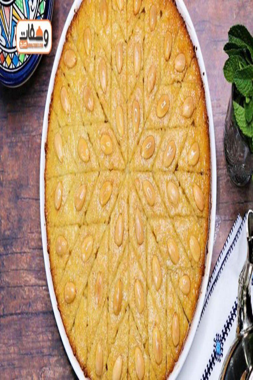 3 طرق لعمل بسبوسة باللبن في المنزل Food Desserts Pie