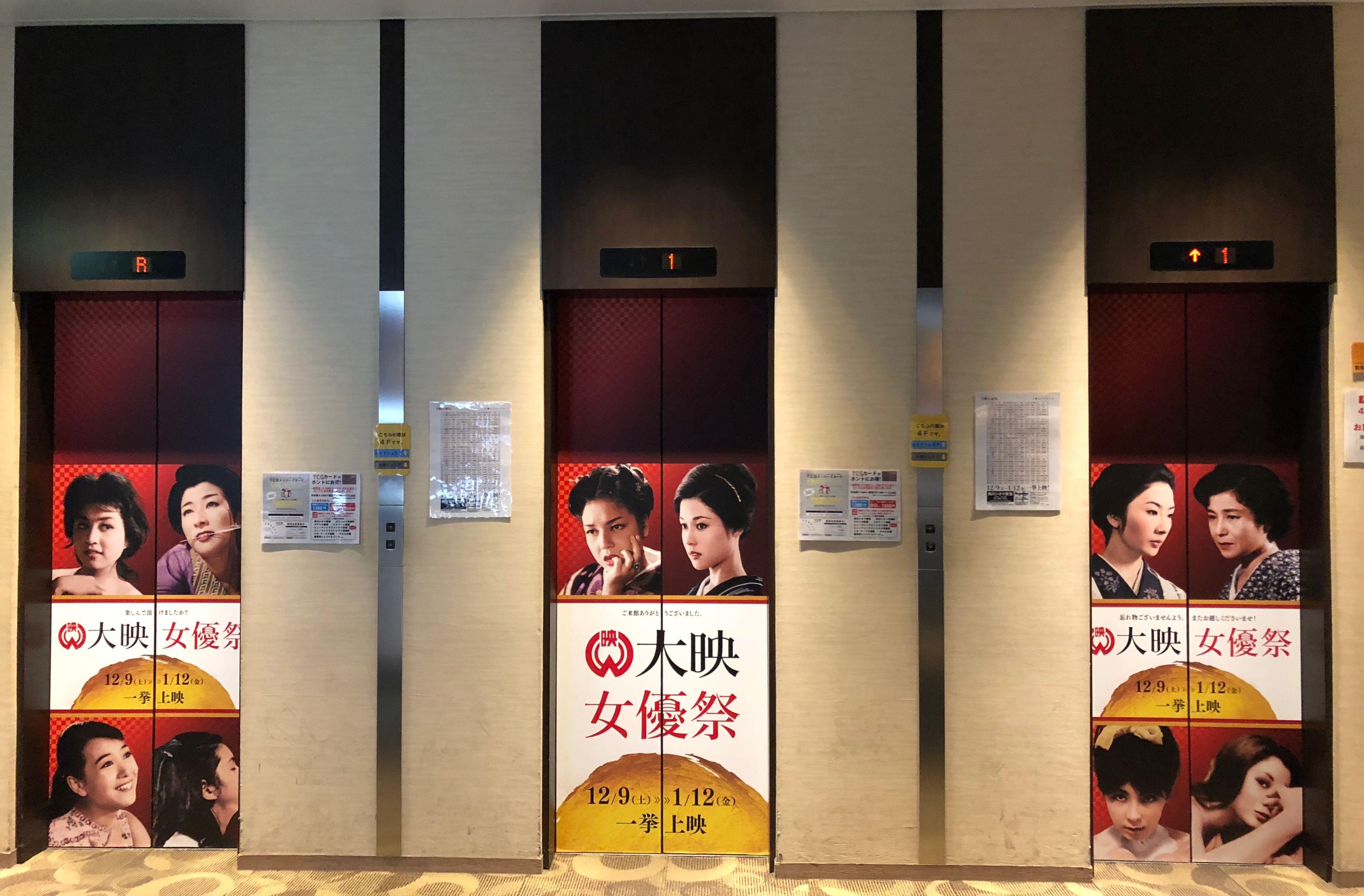 大映女優祭のエレベータードア 2017 12 9 日本映画 女優 祭