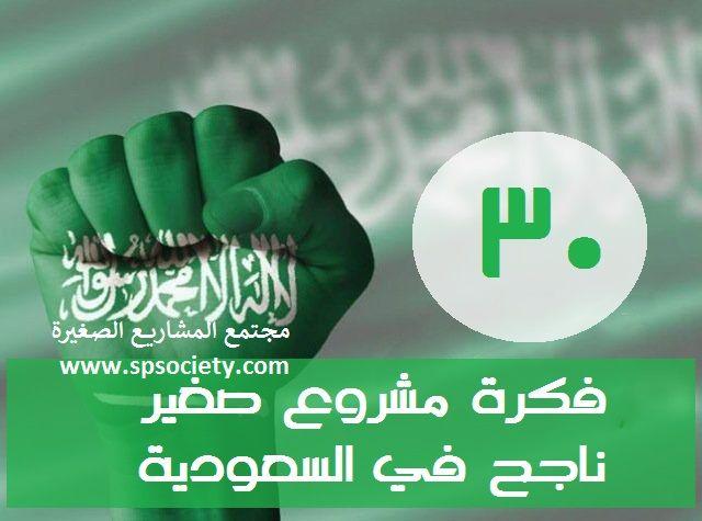 30 فكرة مشروع صغير ناجح في السعودية Projects Website Asos