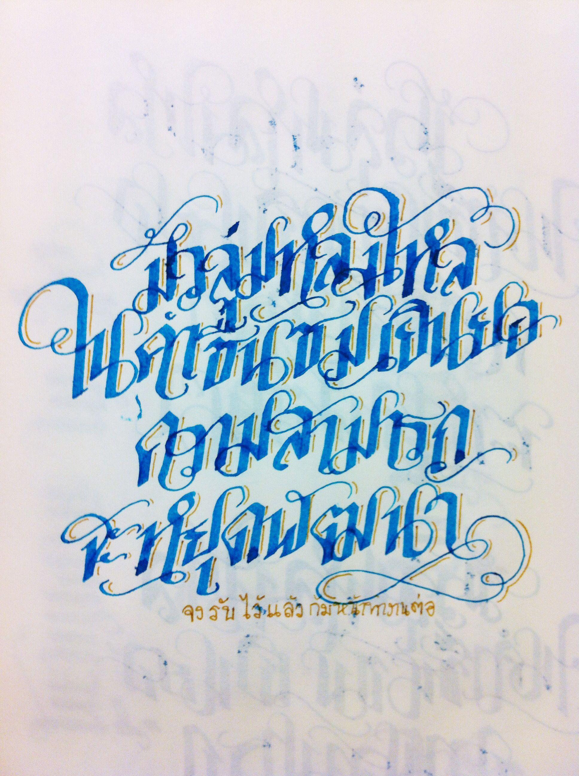 Thai calligraphy handwritten type pinterest