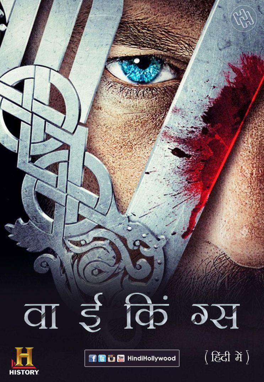Vikings Season-1 Hindi Poster by HindiHollywood | Hollywood Hindi