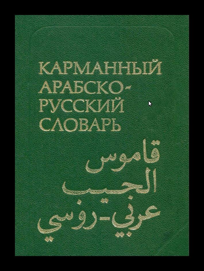 تعلم اللغة الروسية لناطقين باللغة العربية قاموس الجيب عربي روسي Russian Language Learning Language Learning