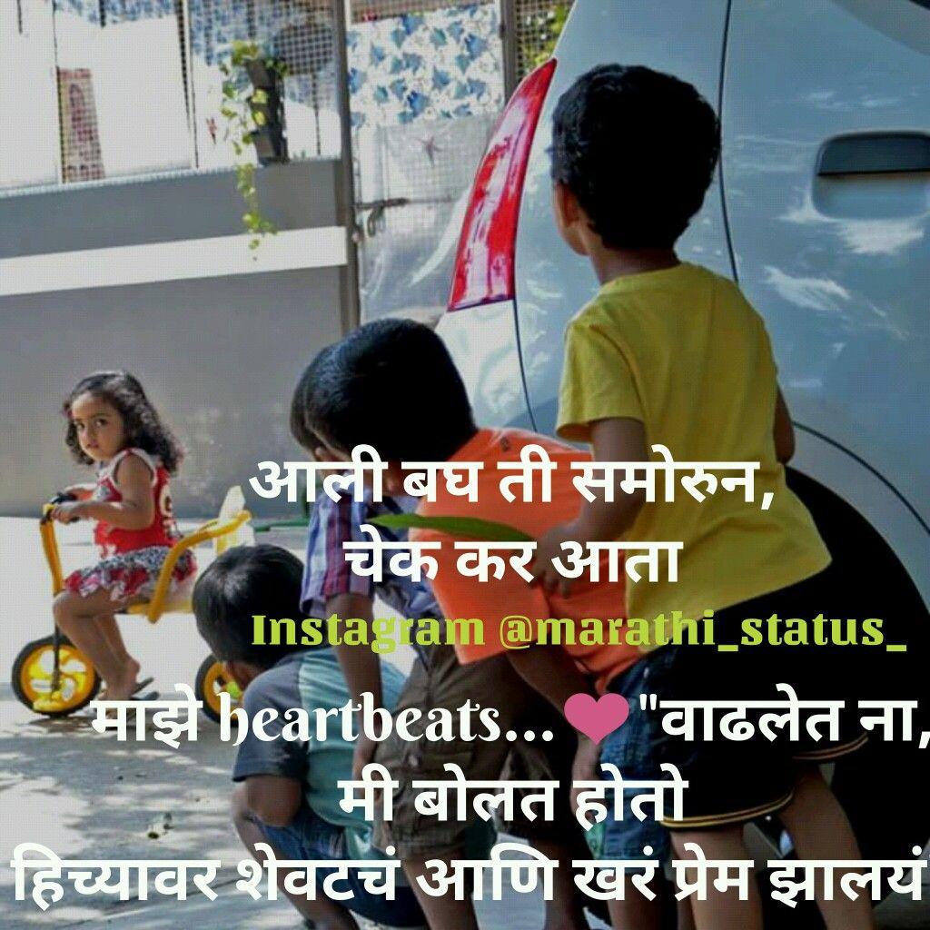 Positive Attitude Quotes Marathi: Pin By Marathi Status On Marathi Status