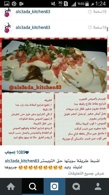 Twister Arabic Food Food Beef