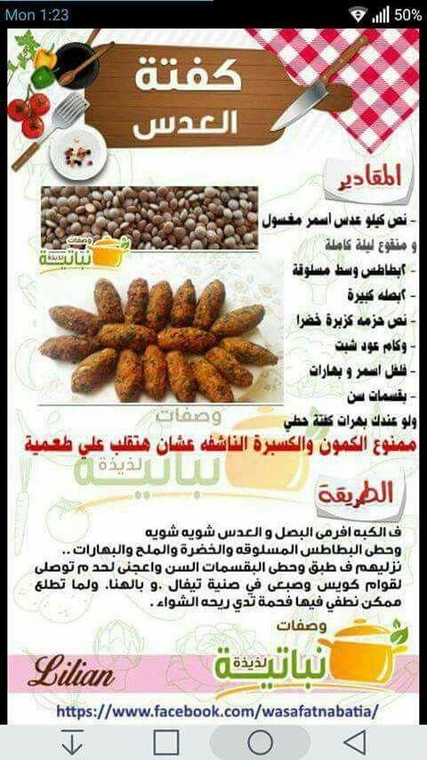كفتة العدس Syrian Food Tunisian Food Arabic Food