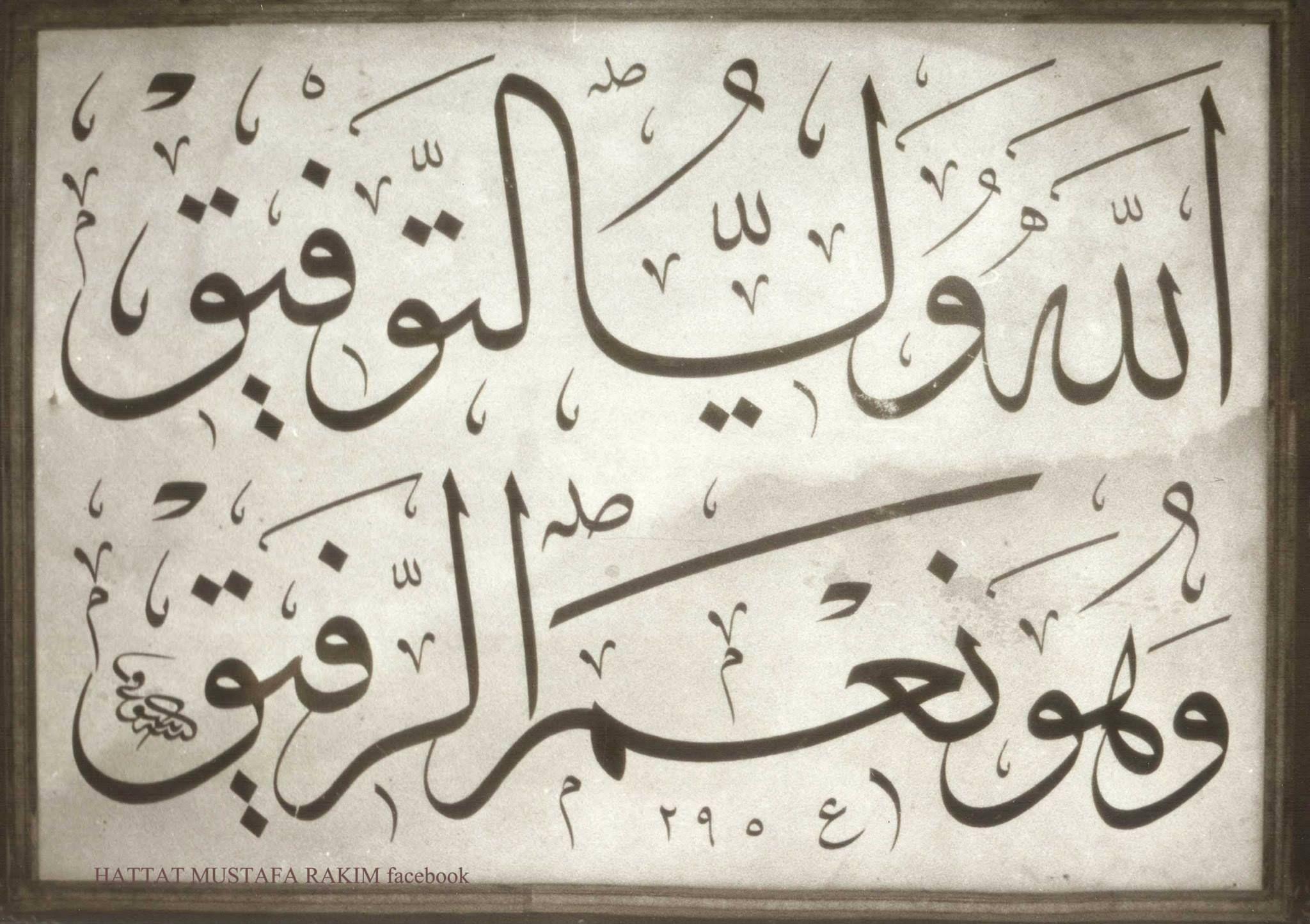 Hattat Mustafa Rakim بسم الله الرحمن الرحيم Basariyi Saglayan Allah Tir O En I Islami Sanat Sanat Tezhip