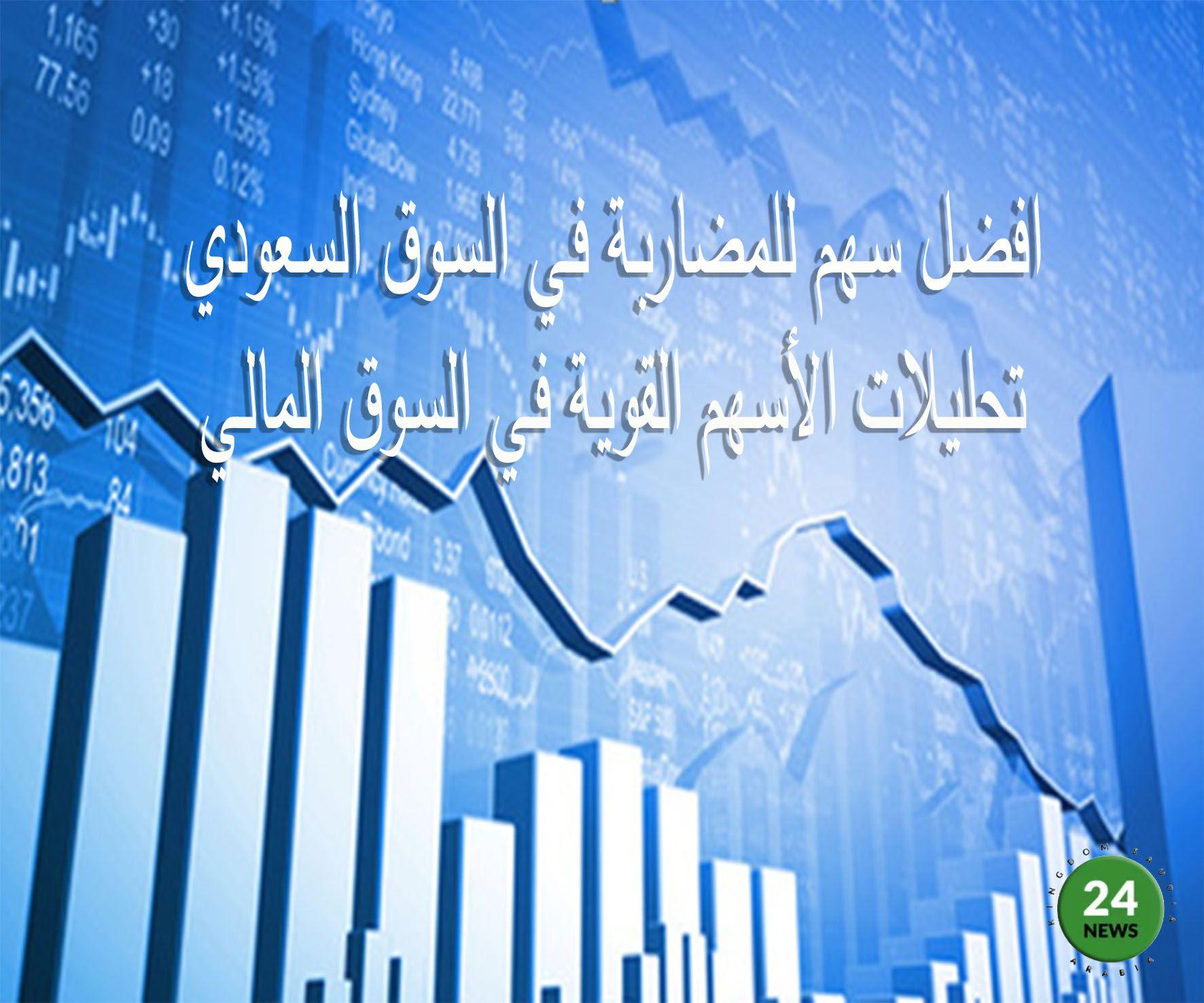 افضل سهم للمضاربة في السوق السعودي تحليلات الأسهم القوية في السوق المالي Neon Signs Ees Neon