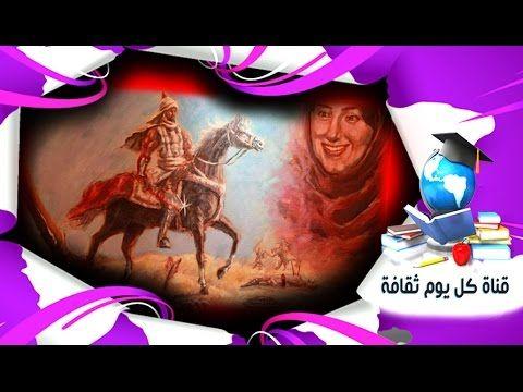 قصة عنترة بن شداد قصة عنتر بن شداد في الحب والحرب معلومات عن عنترة بن شداد Movie Posters Poster Movies