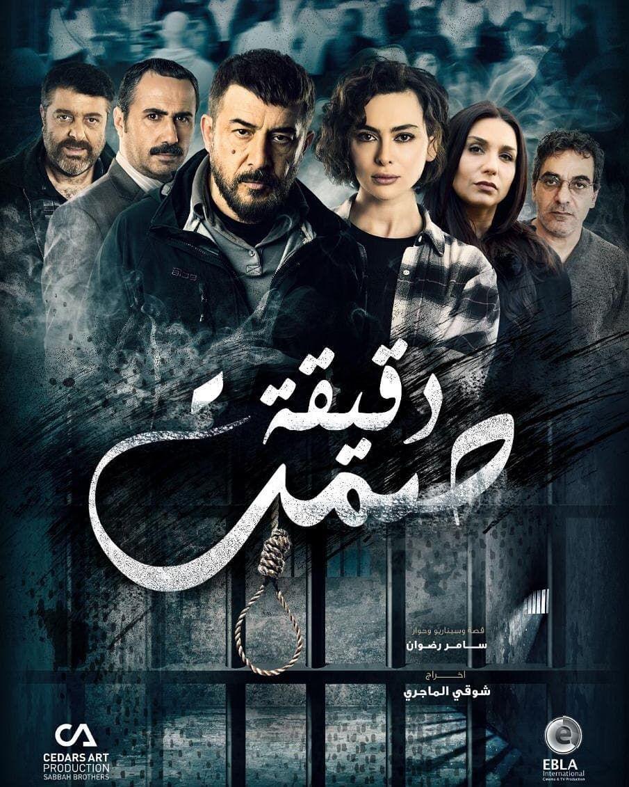 Ramadan 2019 Les 23 Series Arabes A Suivre Sur Les Chaines De Television Ou En Ligne Chaine De Television Zarzis Ramadan