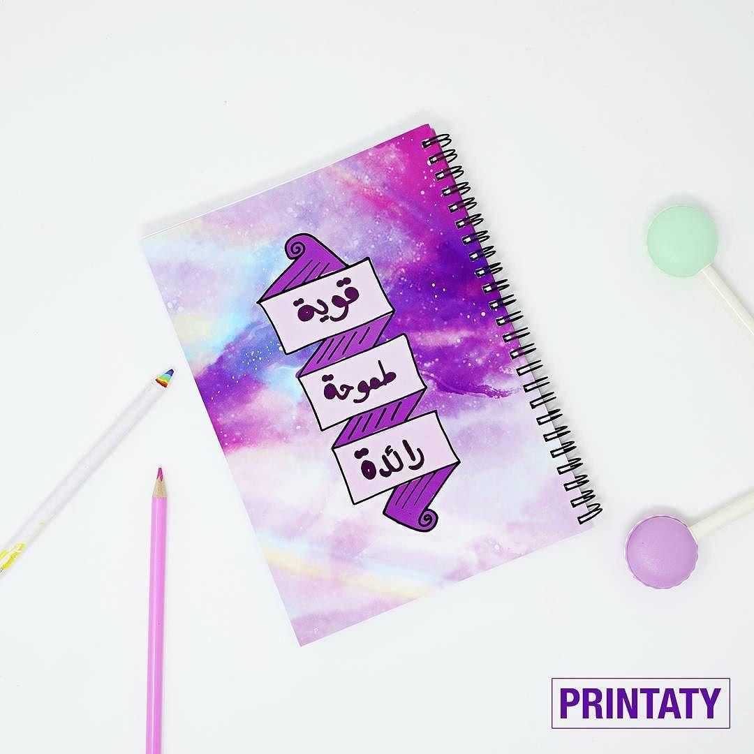 30 ريال دفتر بسلك 100 صفحه حجم A5 للطلب Printaty Com واتساب 77071723 Notebook Office Supplies Instagram