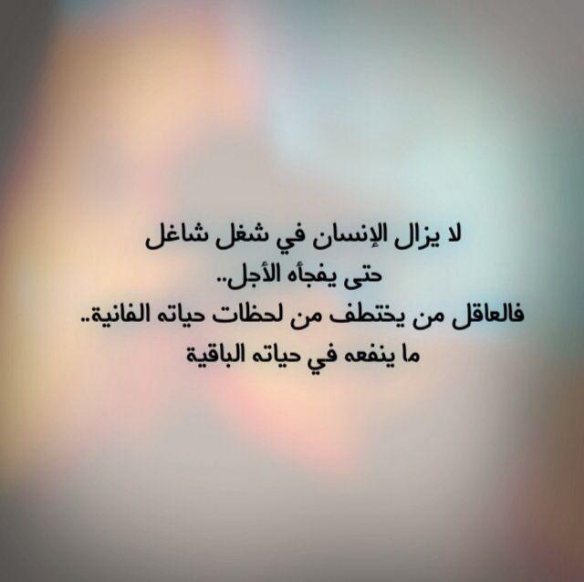 وما الحيواة الدنيا الا متاع الغرور وقفة دعوية Words Quotes Love Quotes