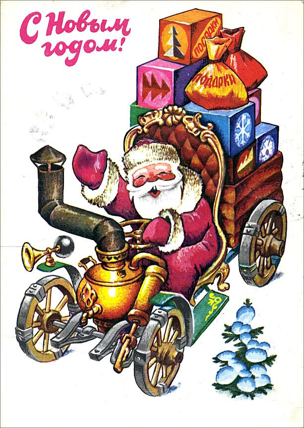 Для моей, четвериков открытки новогодние