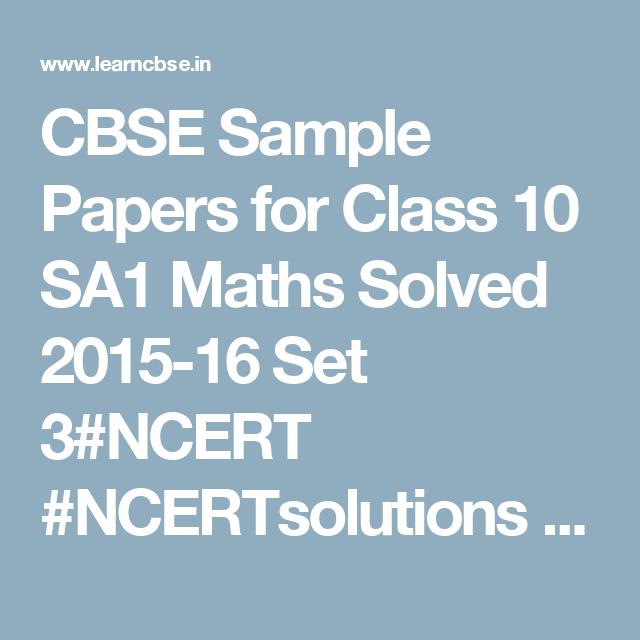CBSE Sample Papers for Class 10 SA1 Maths Solved 2015-16 Set 3#NCERT #NCERTsolutions #CBSE #CBSESamplePapers #CBSEclass10Maths