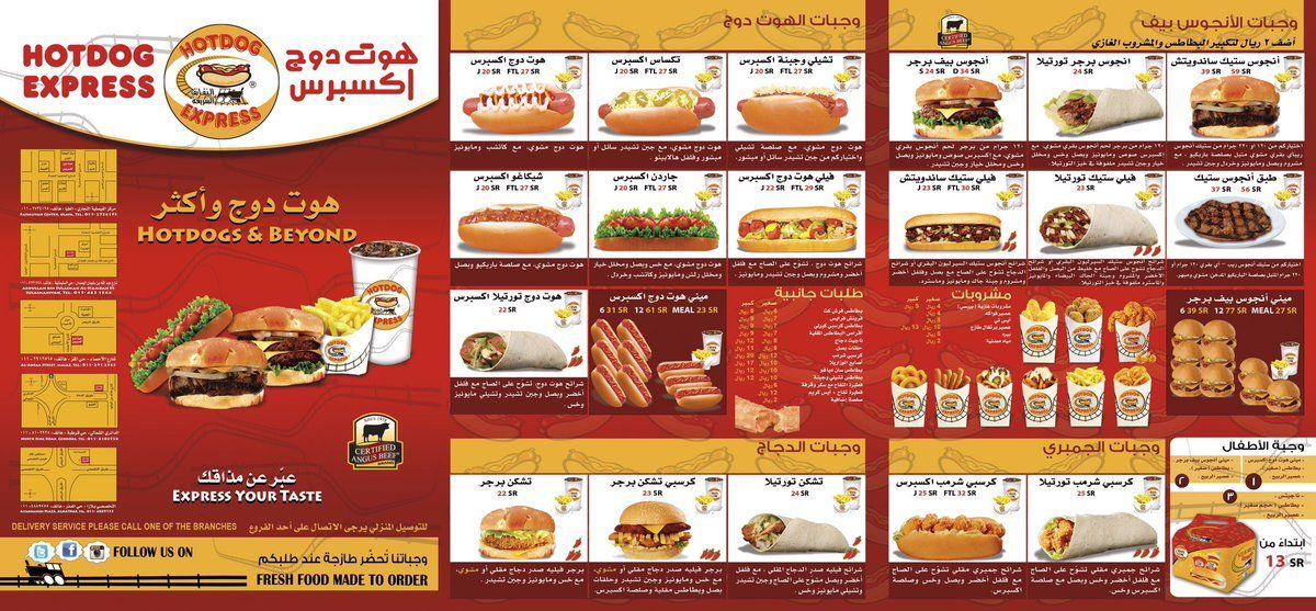منيو مطاعم هوت دوج اكسبرس بالرياض عروض اليوم Fresh Food Food Hot Dogs