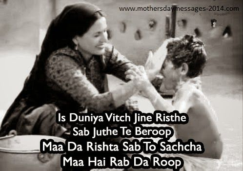 Mothers Day Sms Text Messages Wishes In Punjabi Mothers Love Quotes Punjabi Love Quotes Love Quotes
