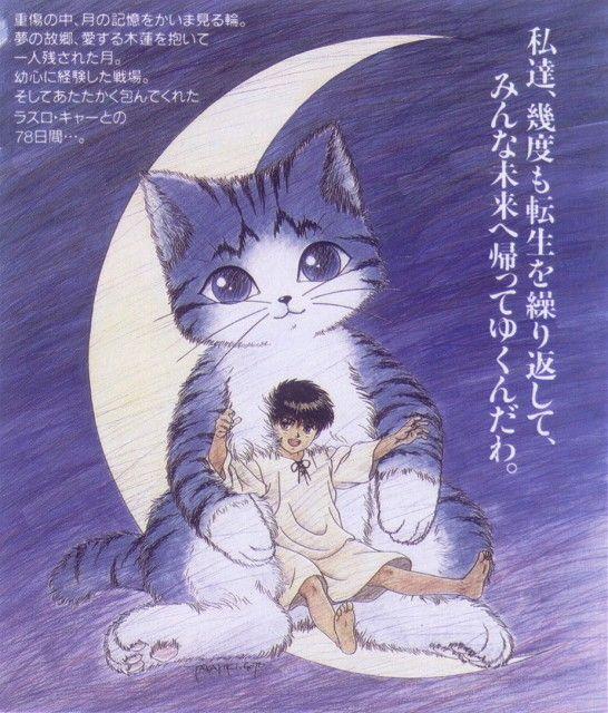 JAPAN Please Save My Earth Final Book Saki Hiwatari