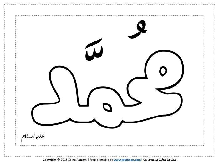 صورة جاهزة للطباعة لاسم سيدنا محمد لأطفال الروضة والابتدائي