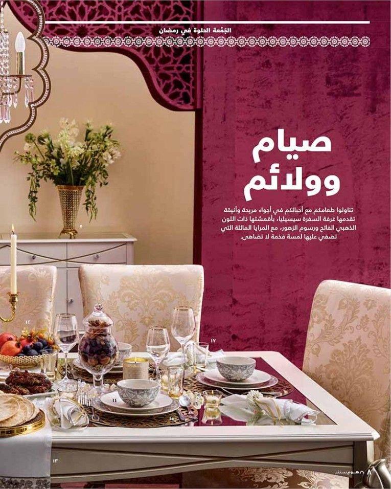 عروض هوم سنتر لشهر رمضان Home Furniture Home Center Home