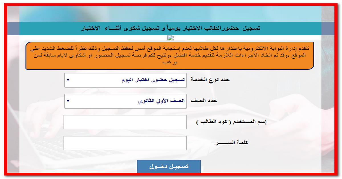 شبكة الروميساء التعليمية التعليم تسمح بتسجيل حضور الاختبارات الفائتة لأولى Blog Posts Blog Post