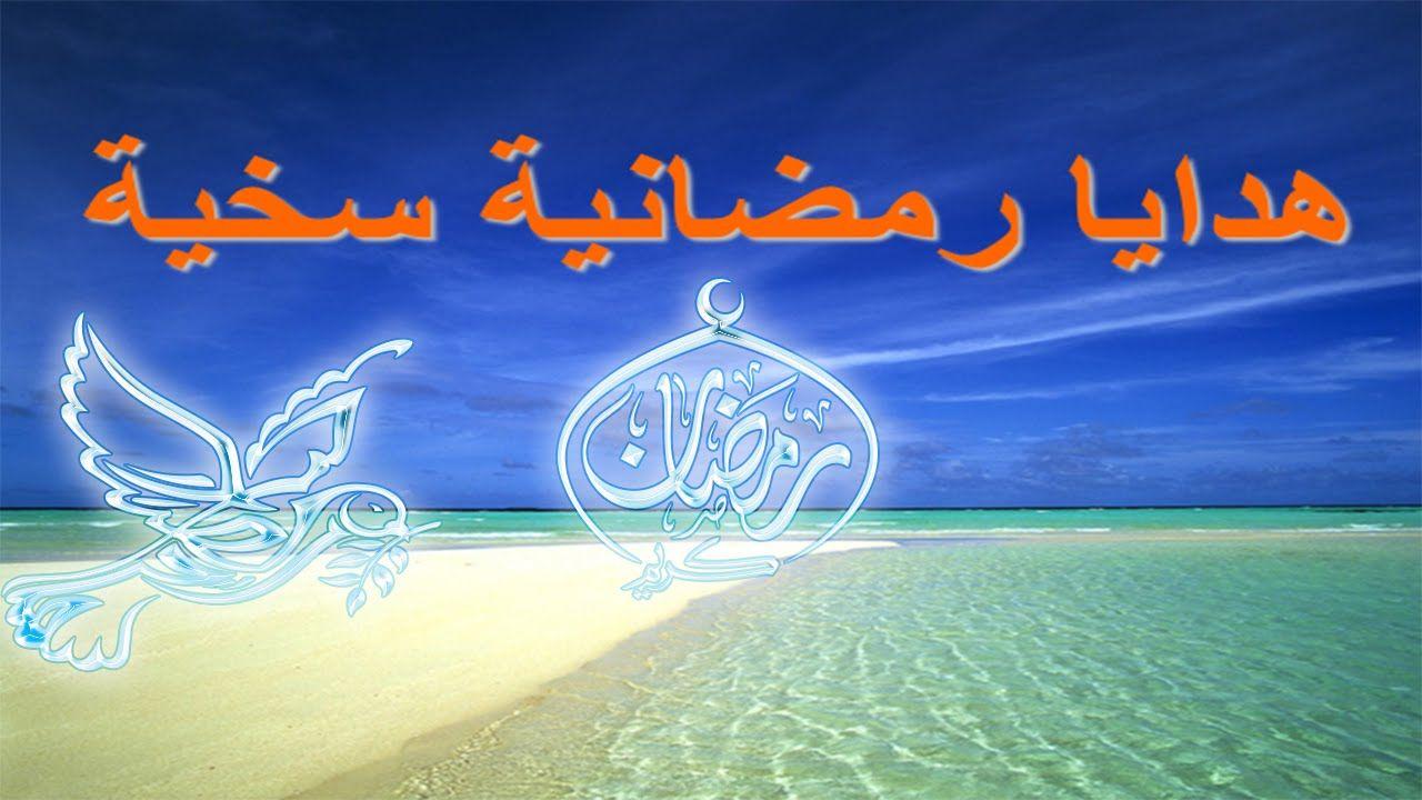 هدايا رمضانية سخية يجب عليك أن تغتنمها رمضان كريم كل عام وأنتم بخير Poster Movie Posters