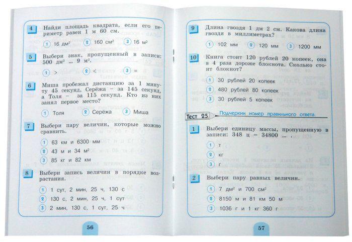 задачник по физике ответы 8 10 рымкевич 1987 год