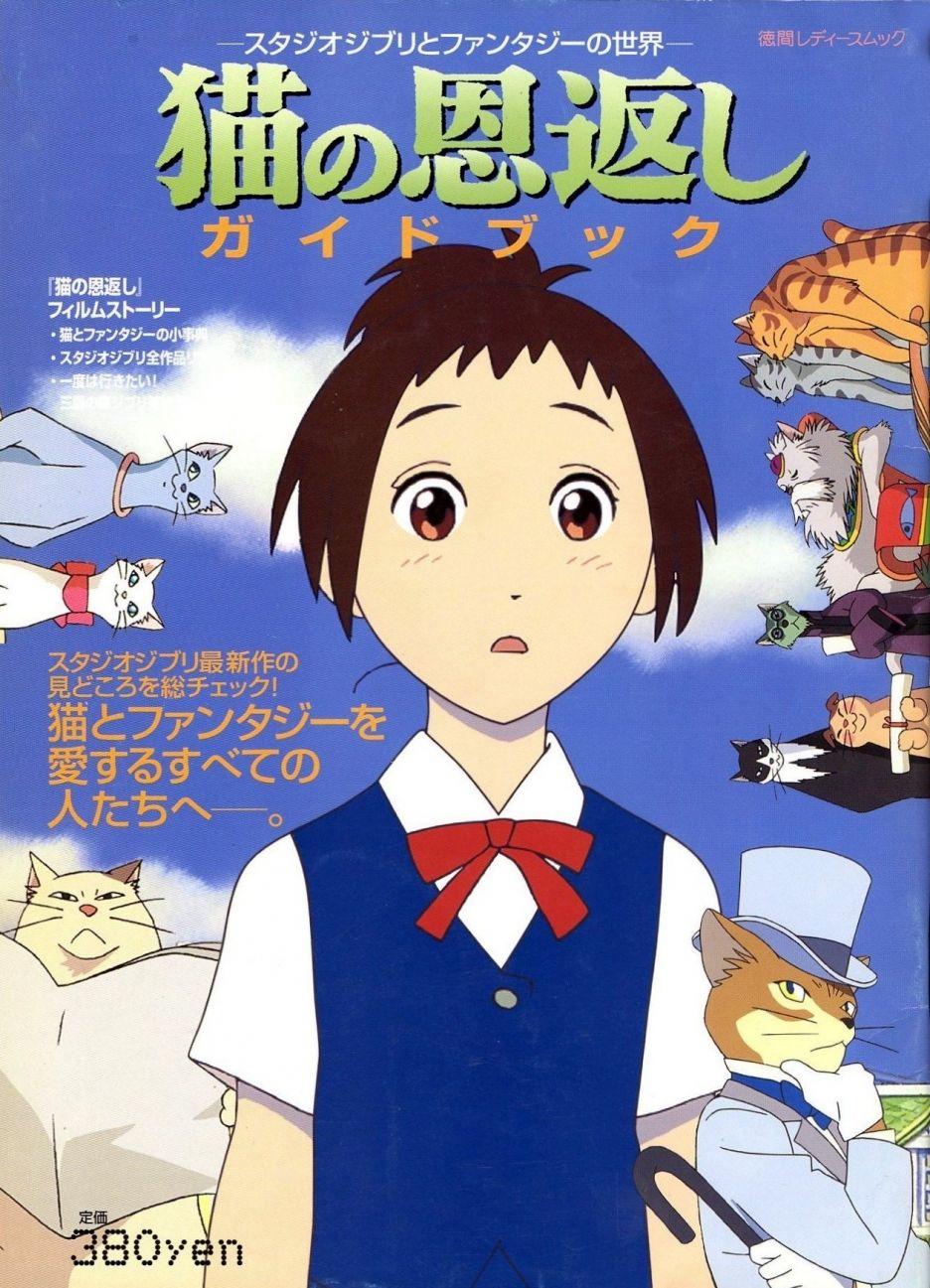 Pin on Studio Ghibli