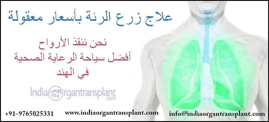 دوامة الشيخوخة الخاصة بك مع نجاح عملية زرع الرئة في الهند Lung Transplant Aging Lunges
