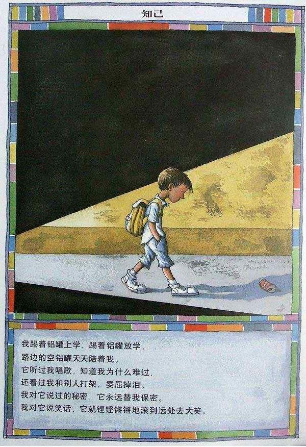 几米漫画——照相本子 - hk20082008.love - Mr Lvie
