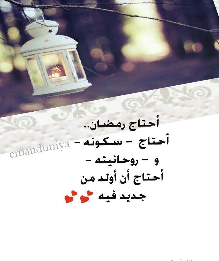 أحتاج رمضان Ramadan Poster Light Box
