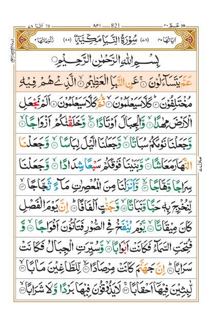 colour coded tajweed quran pdf free download