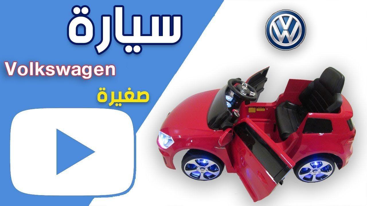 سيارة جولف الكهربائية الصغيرة Volkswagen Toy Car Car