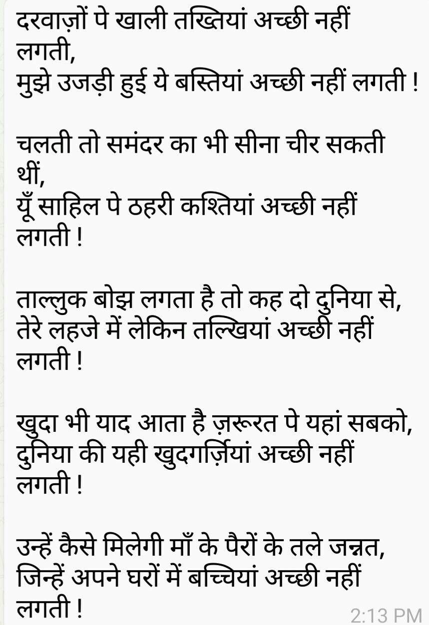 Daughter Hindu quotes, Hindi quotes on life, Hindi quotes