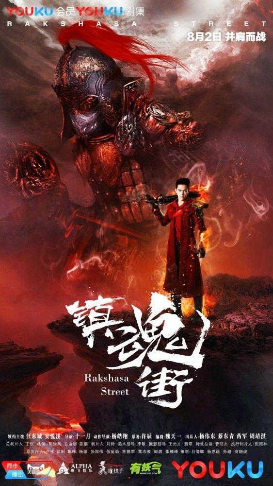 Rakshasa street // Drama chinois en 2020 Héros, Tout ça