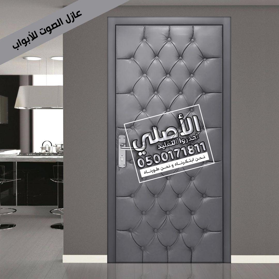 شركة شركات عزل عازل عوازل باب ابواب الرياض Home Decor Decals Home Decor Decor